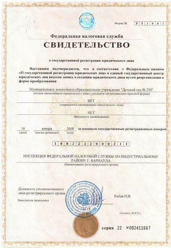 3Свидетельство о государственной регистрации юридического лица