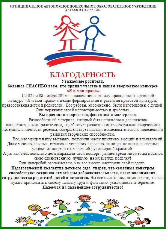soczaschita_blagodarnost_roditelyam