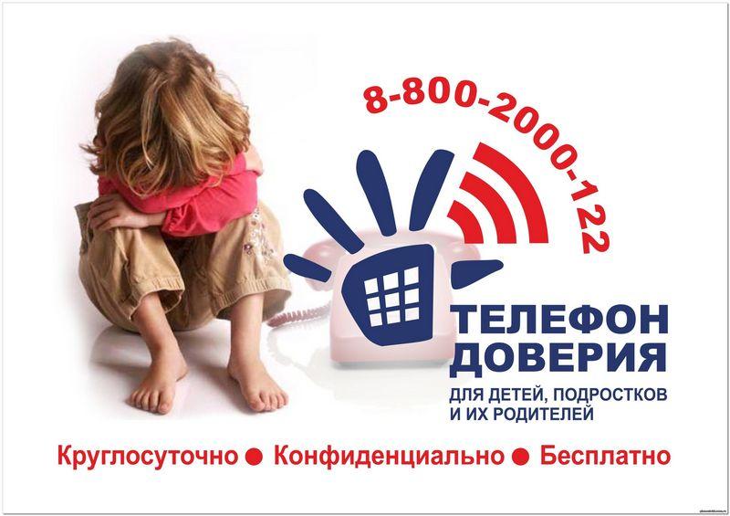 soczaschita_telefon_doveriya