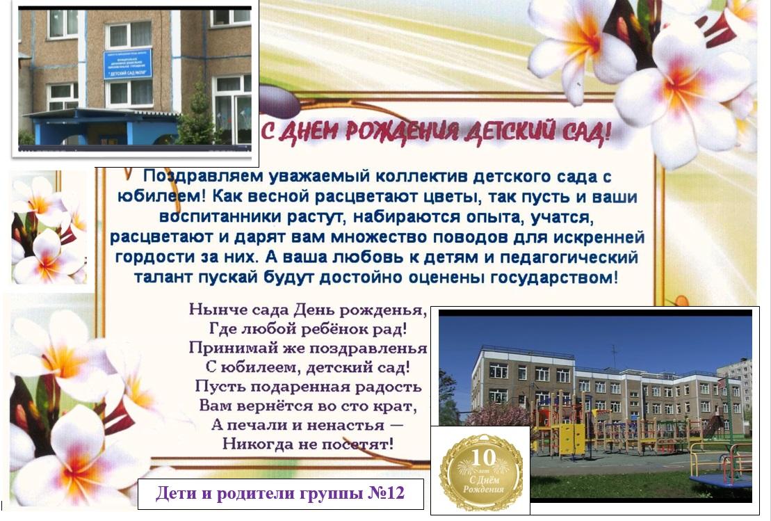 Поздравления с юбилеем детского сада проза