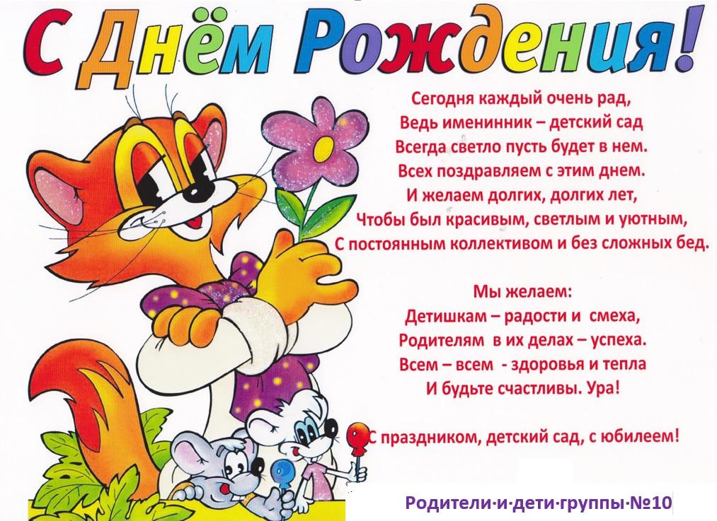 Поздравительная открытка к юбилею садика