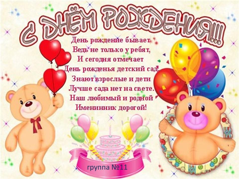 Поздравительная открытка детсад, добрыми пожеланиями другу